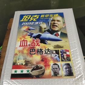坦克装甲车辆 (2003年增刊 )——血战巴格达