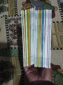 好玩的数学绘本  19册合售
