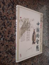 中国的智慧