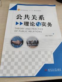 公共管理理论与实务