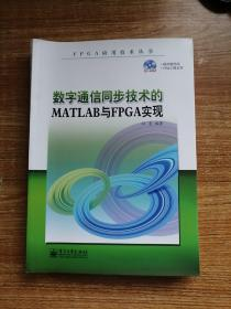FPGA应用技术丛书:数字通信同步技术的MATLAB与FPGA实现