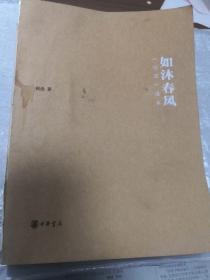 如沐春风——论语读本 钱逊 著 中华书局9787101107562
