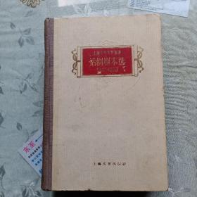 上海十年文学选集  话剧剧本选1949-1959(签名钤印本)