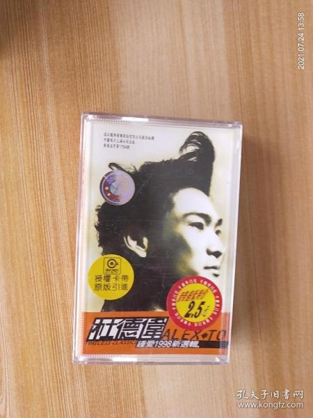 杜德伟《钟爱1998新选辑》灰卡带芯,多网唯一,中唱上海原版引进滚石唱片(CL-308)