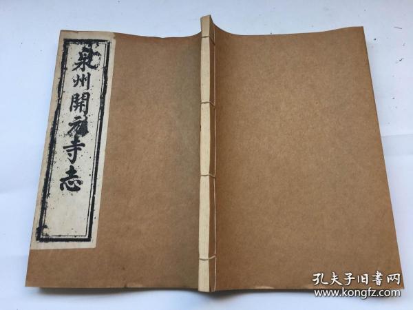 建国后影印本  《福建泉州开元寺志》建置、开士、碑记等  一册全 开本尺寸:24*16.6