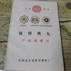 济宁四湖牌铌铸铁丸产品说明书5份合售