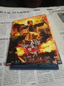 我的唐朝兄弟---DVD