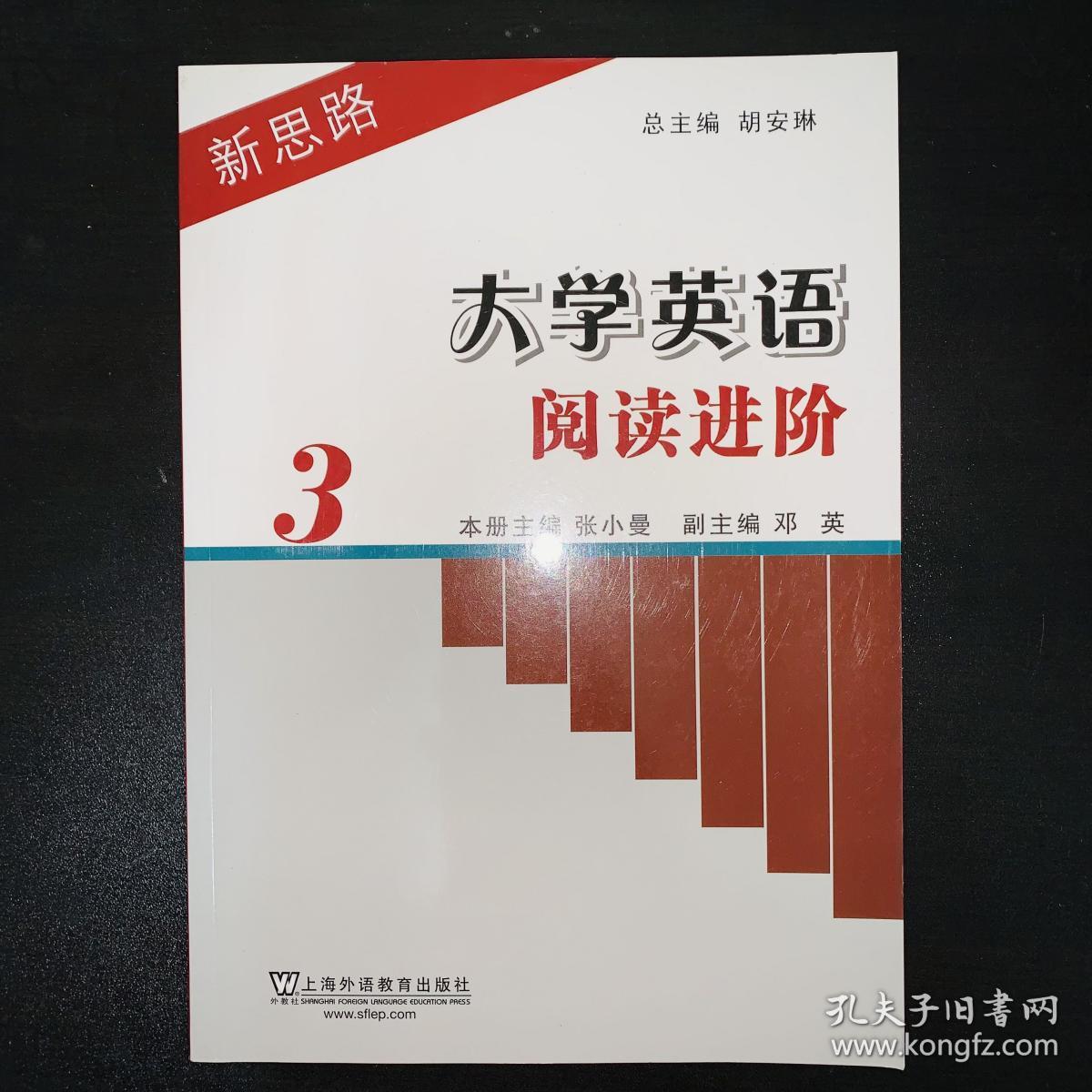新思路大学英语阅读进阶(3)
