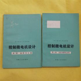 控制微电机设计((第二册 旋转变换器)、(第三册 交流伺服电动机)【2册合售】74年版