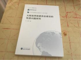 大陆架界限委员会建议的性质问题研究