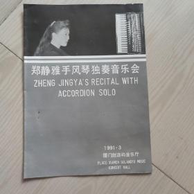 郑静雅手风琴独奏音乐会目录1991.3