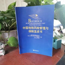 中国地铁风险管理与保险蓝皮书
