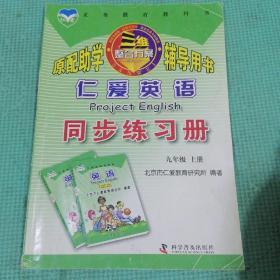仁爱英语同步练习册. 九年级. 上册