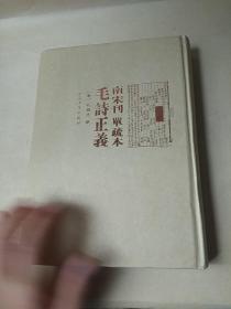 南宋刊单疏本《毛诗正义》