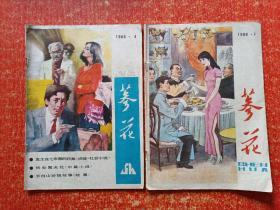 参花1986年第1.4期 2册合售