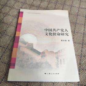 中国共产党人文化使命研究