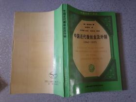中国近代蚕丝业及外销 (1842-1937)