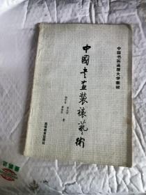 中国书画装裱艺术