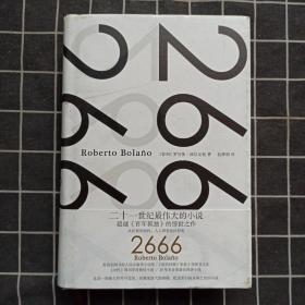 2666 罗贝托·波拉尼奥 著 上海人民出版社 精装本