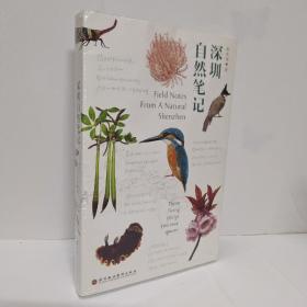 深圳自然笔记