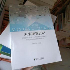 未来视觉日记