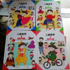 儿童教养(套装全4册)1.待人接物 、2.餐桌礼仪、 3.出门社交、 4 日常生活