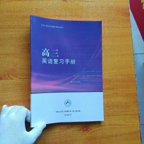 高三英语复习手册【内页干净】