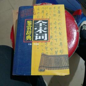 全宋词鉴赏辞典