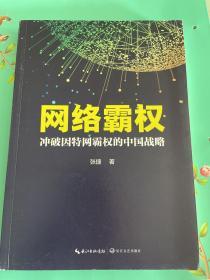 网络霸权:冲破因特网霸权的中国战略