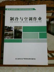 浙江省特种作业人员安全技术培训系列教材:制冷与空调作业