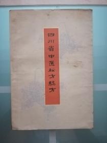 四川省中医秘方验方 一一内有划线