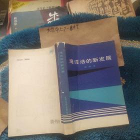 海洋法的新发展 作者:  赵理海 出版社:  北京大学出版社
