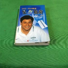 足彩指南(2002-2003赛季)