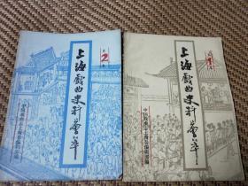 上海戏曲史料荟萃(1.2.3.4.5.6)共6册