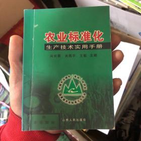 农业标准化生产技术实用手册