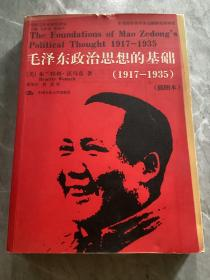 毛泽东政治思想的基础(1917-1935插图本)