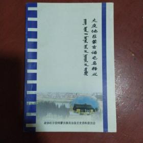 《大庆地区蒙古语屯名释义》政协杜尔伯特蒙古族自治县文史资料委会 私藏 书品如图