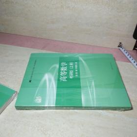 高等数学 考研版 上册【未开封】