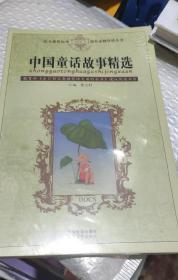 中国童话故事精选——语文课程标准课外读物导读丛书