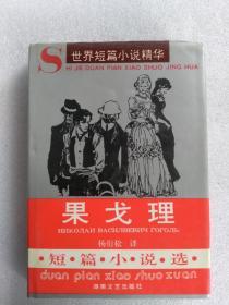 果戈理短篇小说选:世界短篇小说精华
