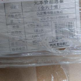 国学基本典籍丛刊:元本资治通鉴(全六十册)