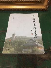 枣庄地区佛寺考 【正版,品佳】