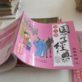 幼儿园国学经典启蒙教材. 3