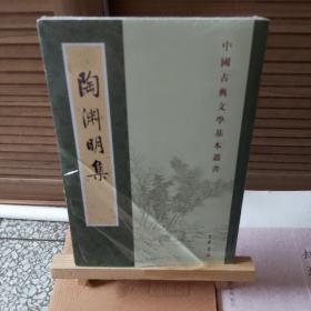 陶渊明集(中国古典文学基本丛书)一版一印