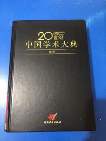 20世纪中国学术大典:哲学