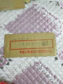 实寄邮资封一中国工商银行哲里木盟中心支行寄出   国内邮资已付戳   蒙古族戳