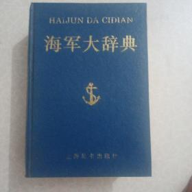 海军大辞典(精装)