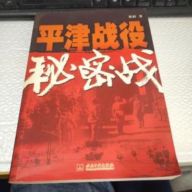 平津战役秘密战