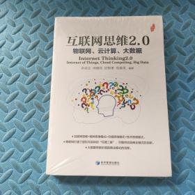 互联网思维2.0:物联网、云计算、大数据