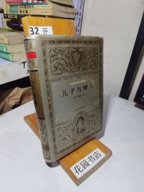 世界文学名著文库:儿子与情人(精装本书衣全)
